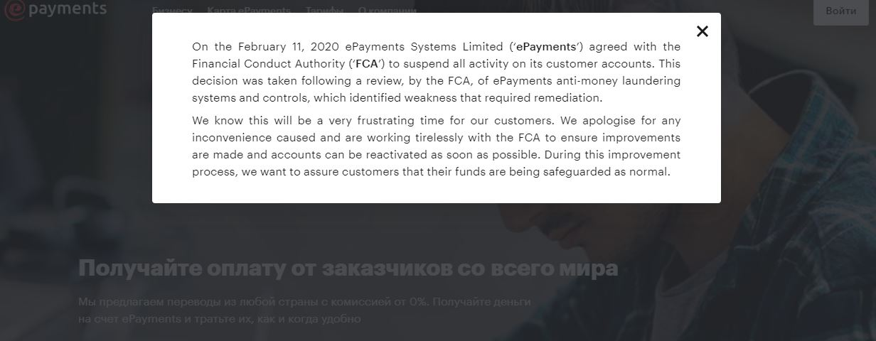 epayments-payment-service-blocked-user-accounts