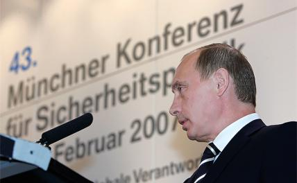 Photo: Russian President Vladimir Putin speaking at the 43rd Munich Conference, 2007