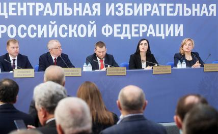 In the photo: members of the Central Election Commission of Russia