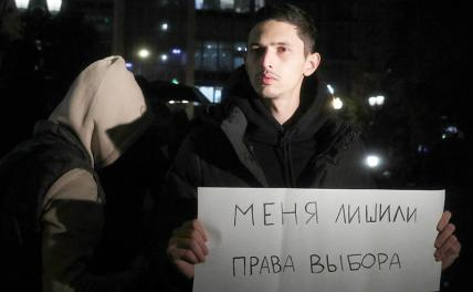 In the photo: a participant in an uncoordinated protest against the election results on Pushkinskaya Square.