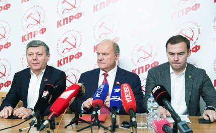In the photo: Deputy Chairman of the Central Committee of the Communist Party of the Russian Federation Dmitry Novikov, Chairman of the Central Committee of the Communist Party, head of the Communist Party faction in the State Duma Gennady Zyuganov and First Deputy Chairman of the Central Committee of the Communist Party of the Russian Federation Yuri Afonin (from left to right)
