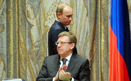 Photo: lava of the Accounts Chamber Alexey Kudrin (foreground) and Russian President Vladimir Putin (background)