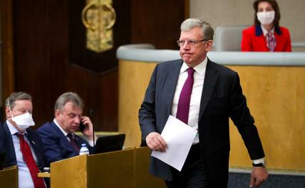 Photo: Chairman of the Accounts Chamber of the Russian Federation Alexei Kudrin