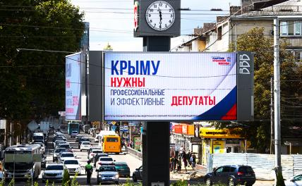 Photo: campaign banner of the United Russia party on one of the streets of Simferopol, Crimea.  The elections to the State Duma of the eighth convocation were held on a single voting day on September 19, 2021.